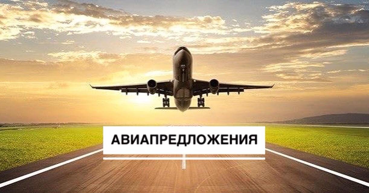 Авиапредложения: Испания, Франция, Израиль